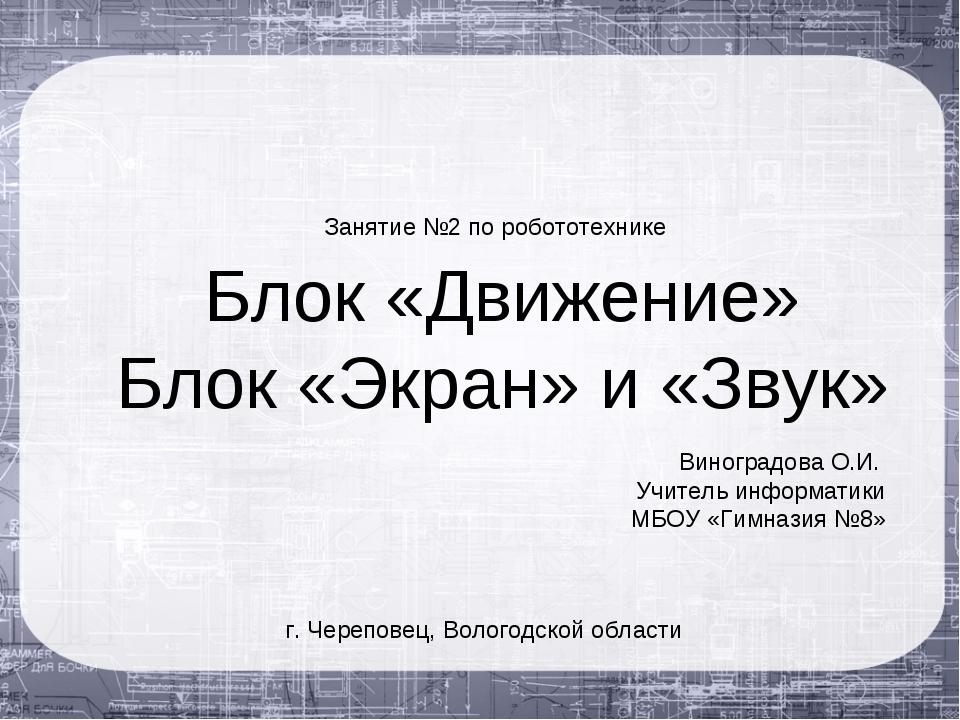 Блок «Движение» Блок «Экран» и «Звук» Занятие №2 по робототехнике г. Черепове...