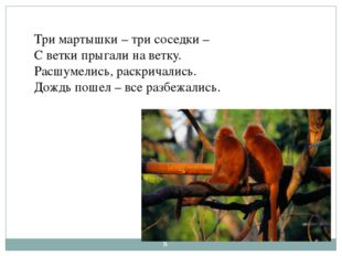 http://aida.ucoz.ru Три мартышки – три соседки – С ветки прыгали на ветку. Р