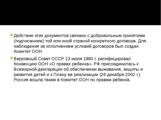 Действие этих документов связано с добровольным принятием (подписанием) той...