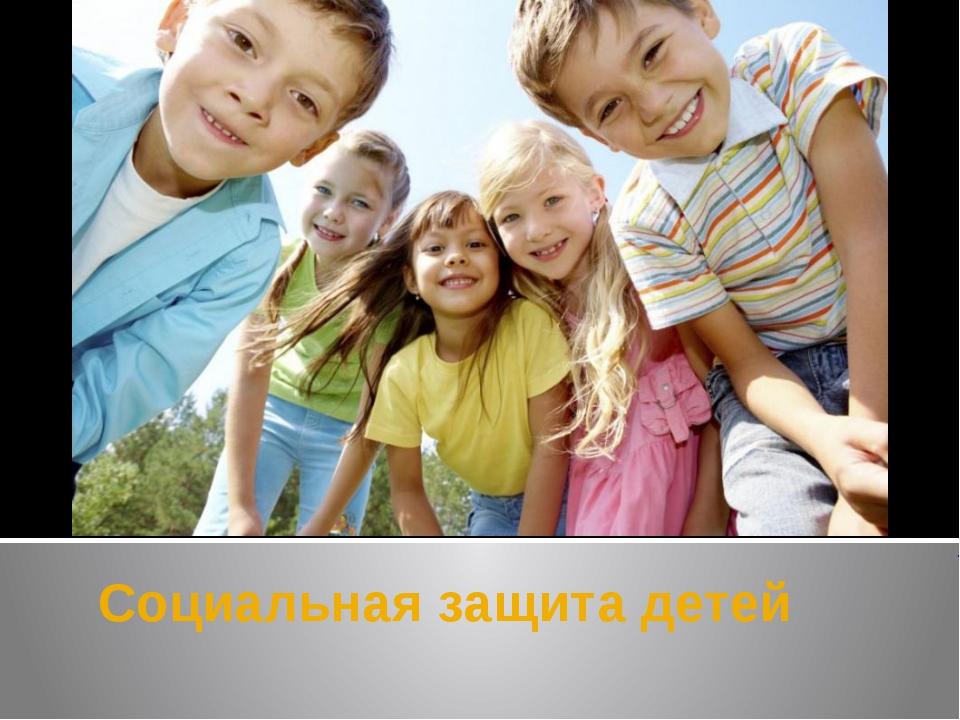 Социальная защита детей