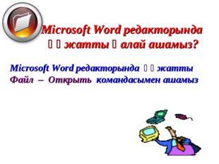 Microsoft Word редакторында құжатты қалай ашамыз? Microsoft Word редакторында