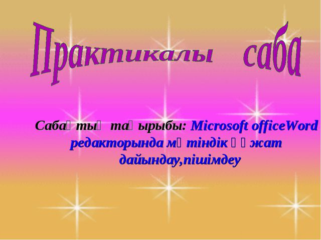 Сабақтың тақырыбы: Microsoft officeWord редакторында мәтіндік құжат дайындау...