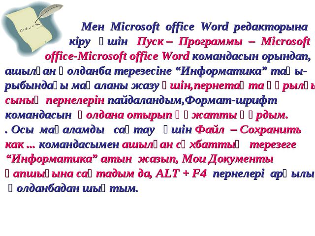 Мен Microsoft office Word редакторына кіру үшін Пуск – Программы – Microsoft...