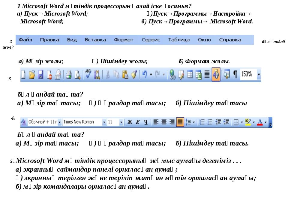 1 Microsoft Word мәтіндік процессорын қалай іске қосамыз? а) Пуск→Microsoft...
