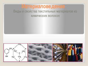 Материаловедение Виды и свойства текстильных материалов из химических волокон