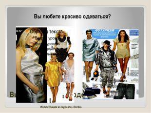Вы любите красиво одеваться? Иллюстрация из журнала «Burda» Вы любите красиво