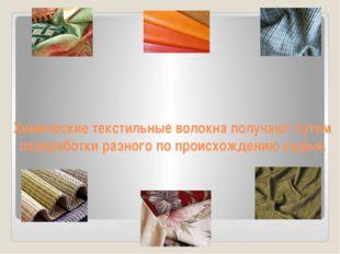 Химические текстильные волокна получают путем переработки разного по происхож