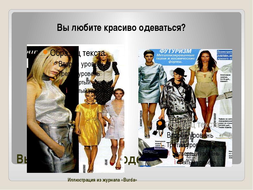 Вы любите красиво одеваться? Иллюстрация из журнала «Burda» Вы любите красиво...