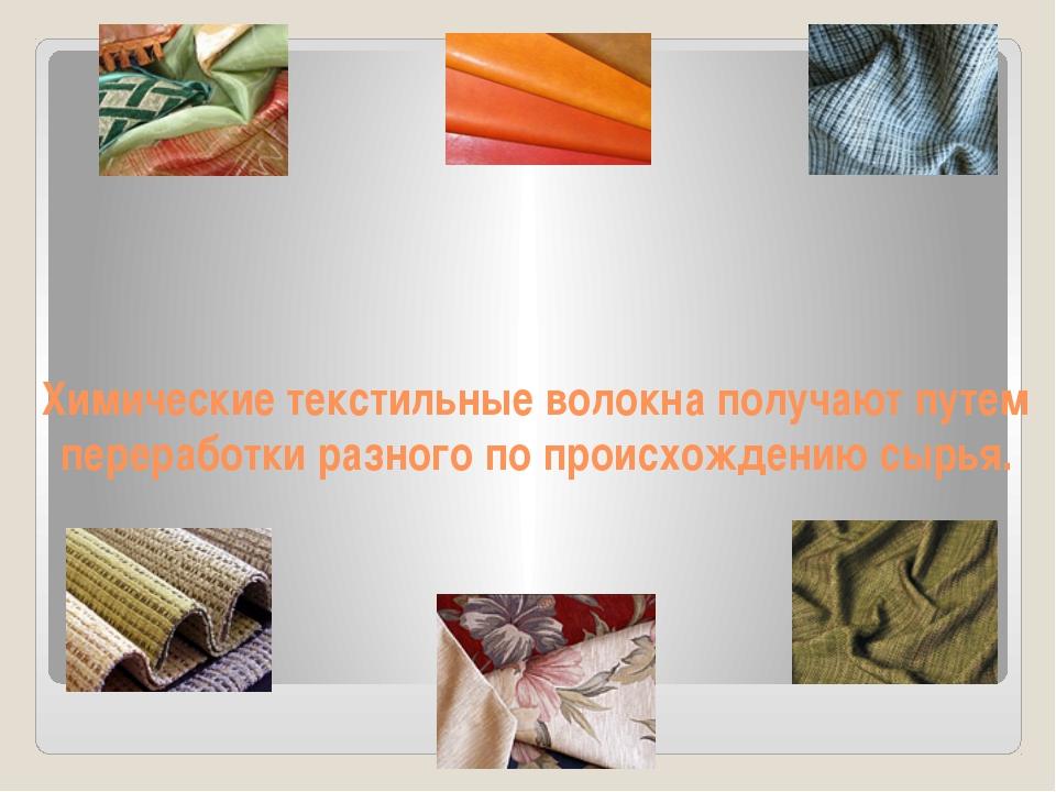 Химические текстильные волокна получают путем переработки разного по происхож...