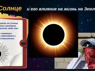Солнце и его влияние на жизнь на Земле Если смотреть на Солнце без защитных п