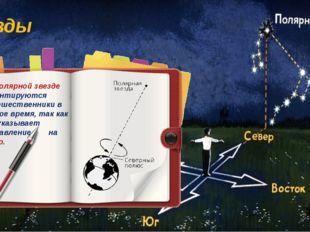 Звёзды По Полярной звезде ориентируются путешественники в ночное время, так к