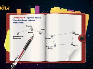 Звёзды Созвездие – группа звёзд, объединённая общим названием.