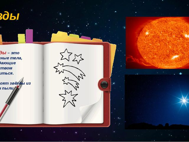 Звёзды Звёзды – это небесные тела, обладающие свойством светиться. Состоят зв...