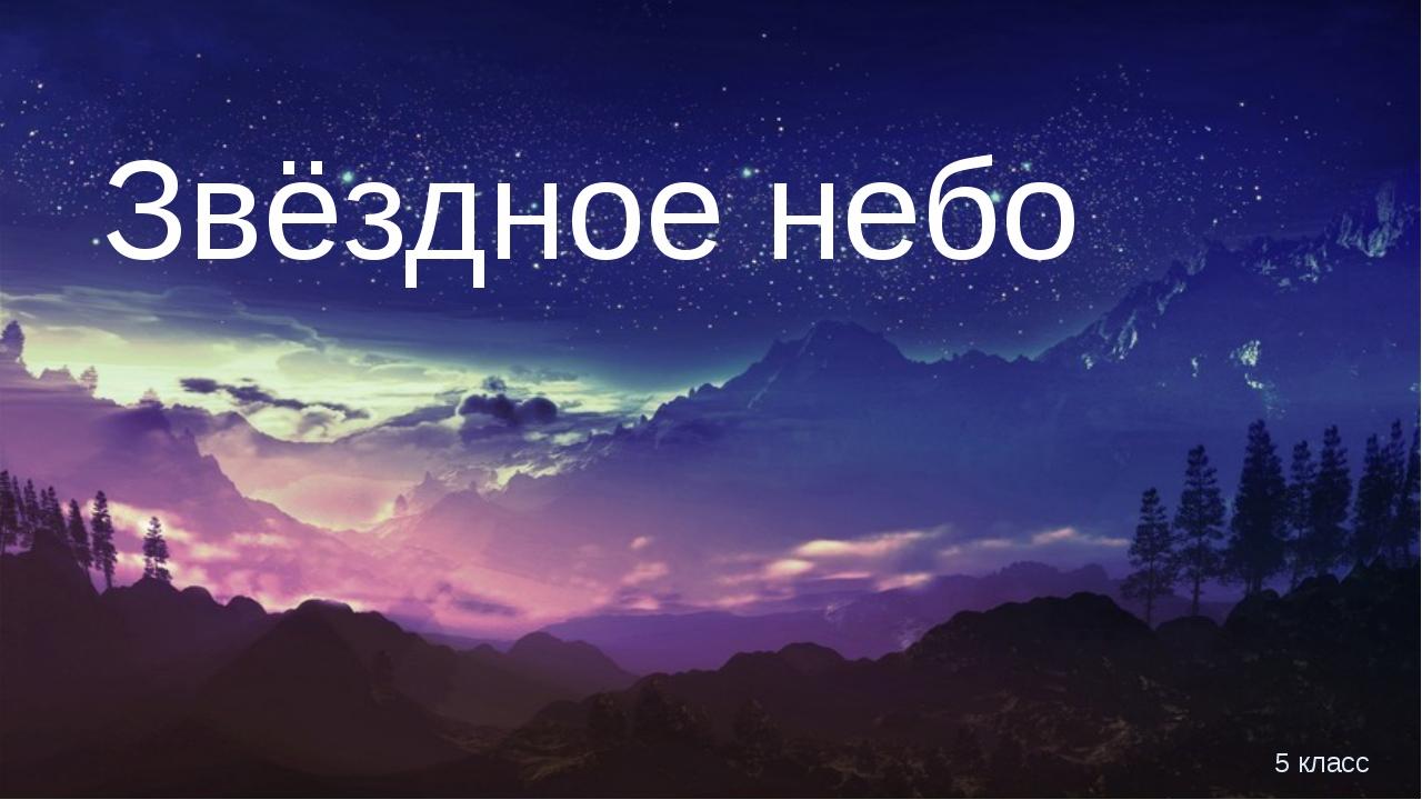 Звёздное небо 5 класс