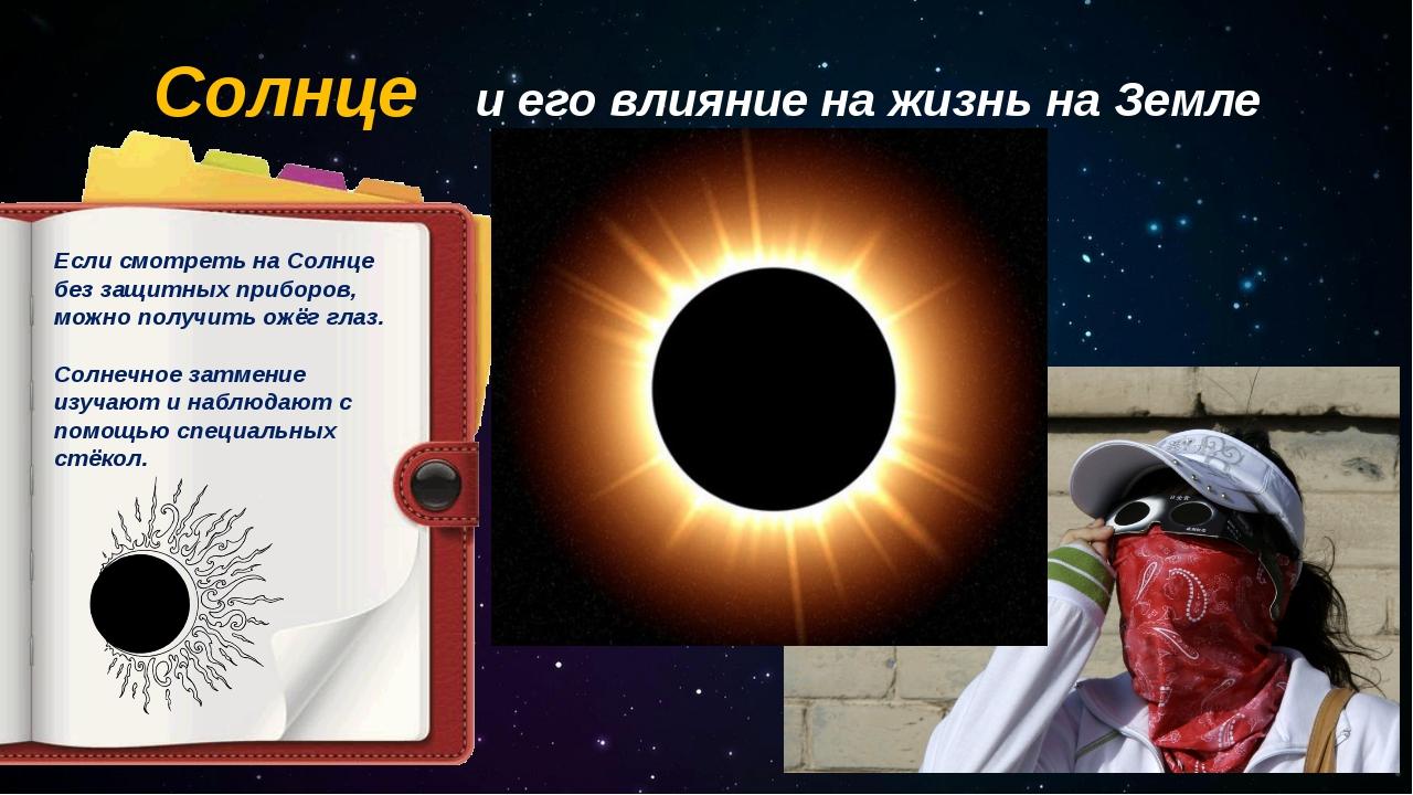 Солнце и его влияние на жизнь на Земле Если смотреть на Солнце без защитных п...