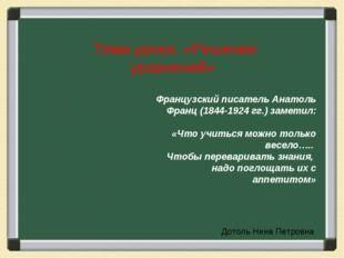 Тема урока: «Решение уравнений» Французский писатель Анатоль Франц (1844-1924