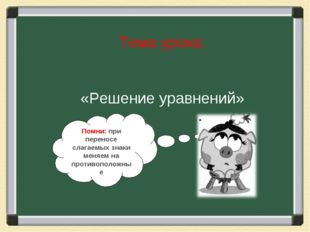 Тема урока: «Решение уравнений» Помни: при переносе слагаемых знаки меняем на