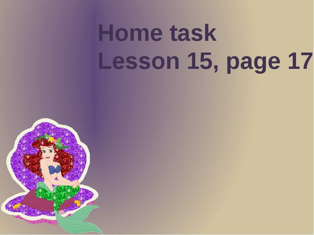 Home task Lesson 15, page 17
