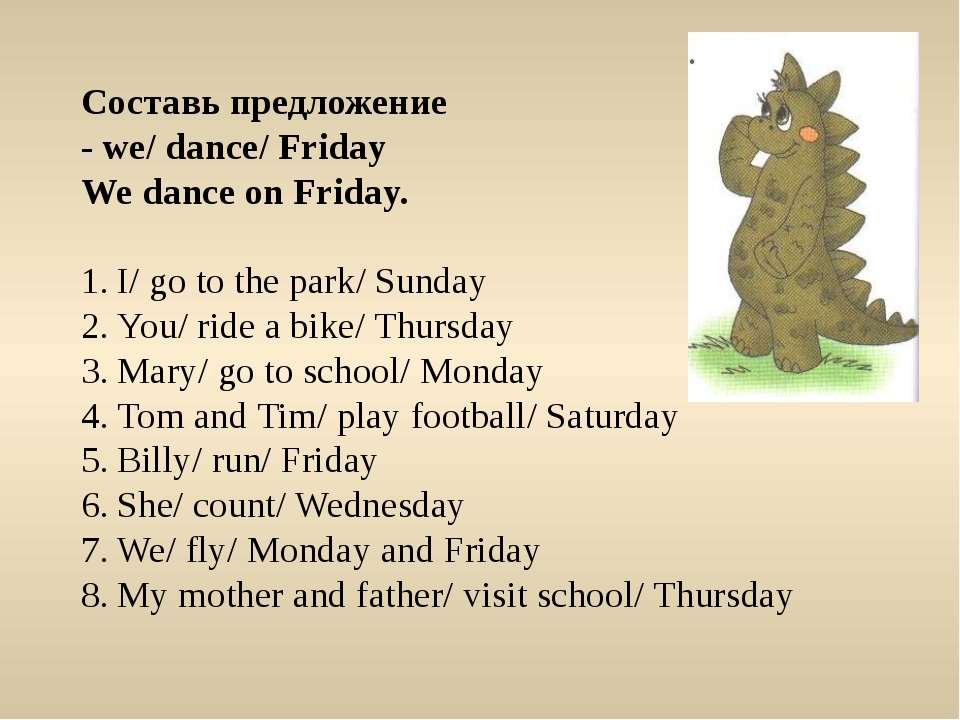 Составь предложение - we/ dance/ Friday We dance on Friday. I/ go to the park...