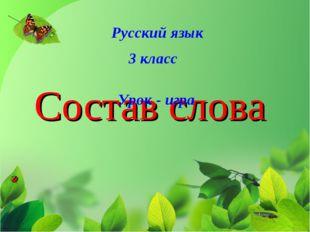 Состав слова Урок - игра 3 класс Русский язык