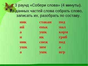 3 раунд «Собери слова» (4 минуты). Из данных частей слова собрать слово, запи
