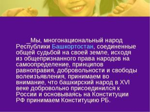 _Мы, многонациональный народ Республики Башкортостан, соединенные общей судь