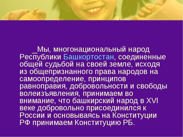 _Мы, многонациональный народ Республики Башкортостан, соединенные общей судь...