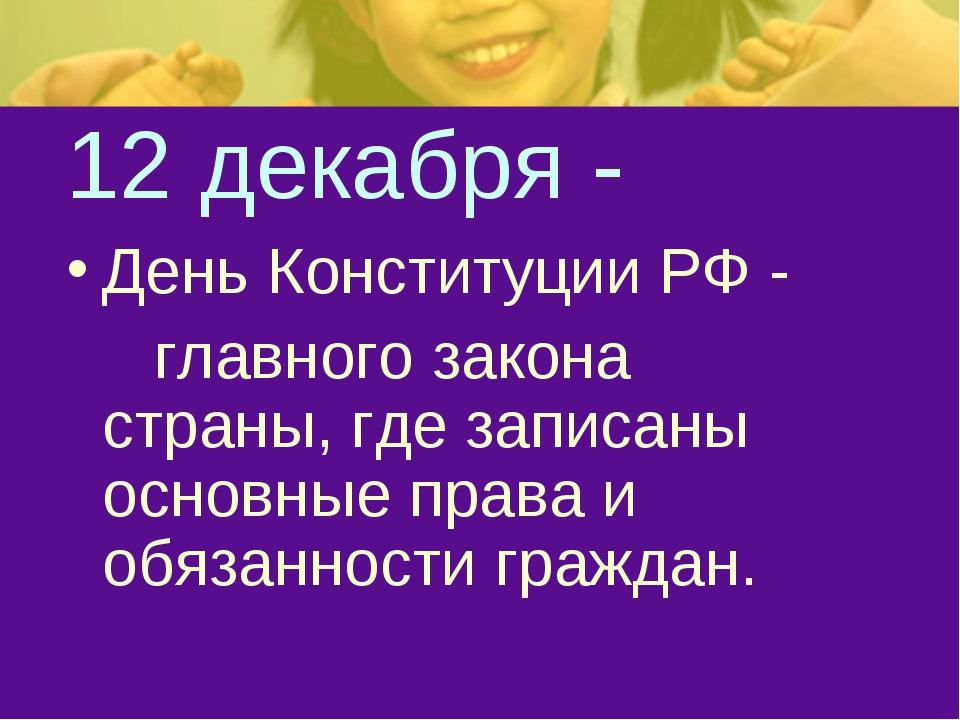12 декабря - День Конституции РФ - главного закона страны, где записаны основ...