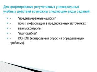 """-     """"преднамеренные ошибки""""; -     поиск информации в предложенных"""