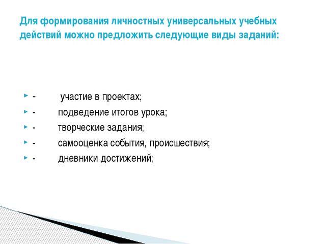 -     участие в проектах; -     подведение итогов урока; -     т...