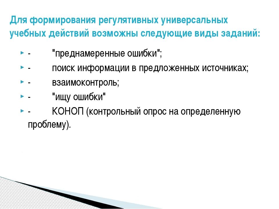 """-     """"преднамеренные ошибки""""; -     поиск информации в предложенных..."""