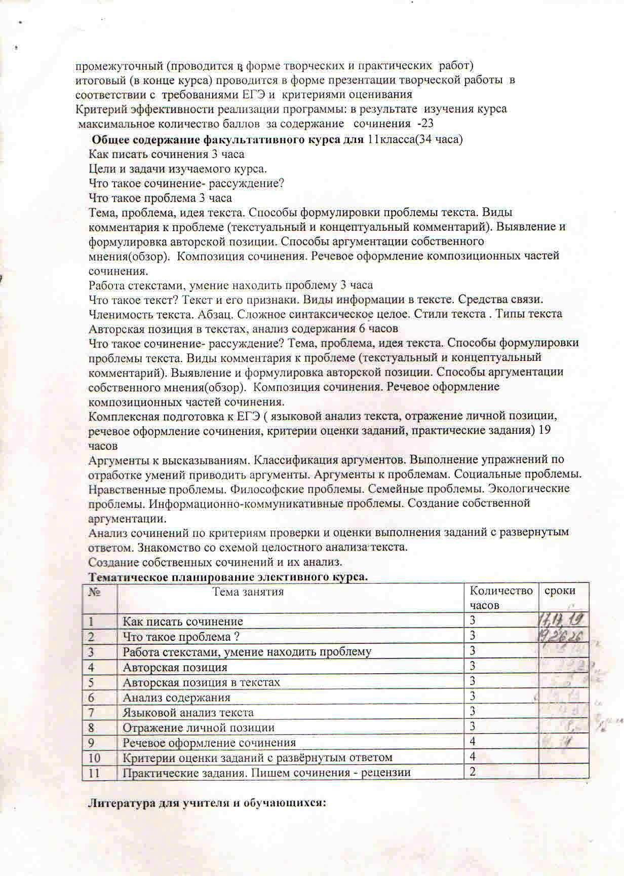 C:\Users\Татьяна\Desktop\программа факультативного курса по русскому языку Учимся писать рецензию 11 класс\14.jpg