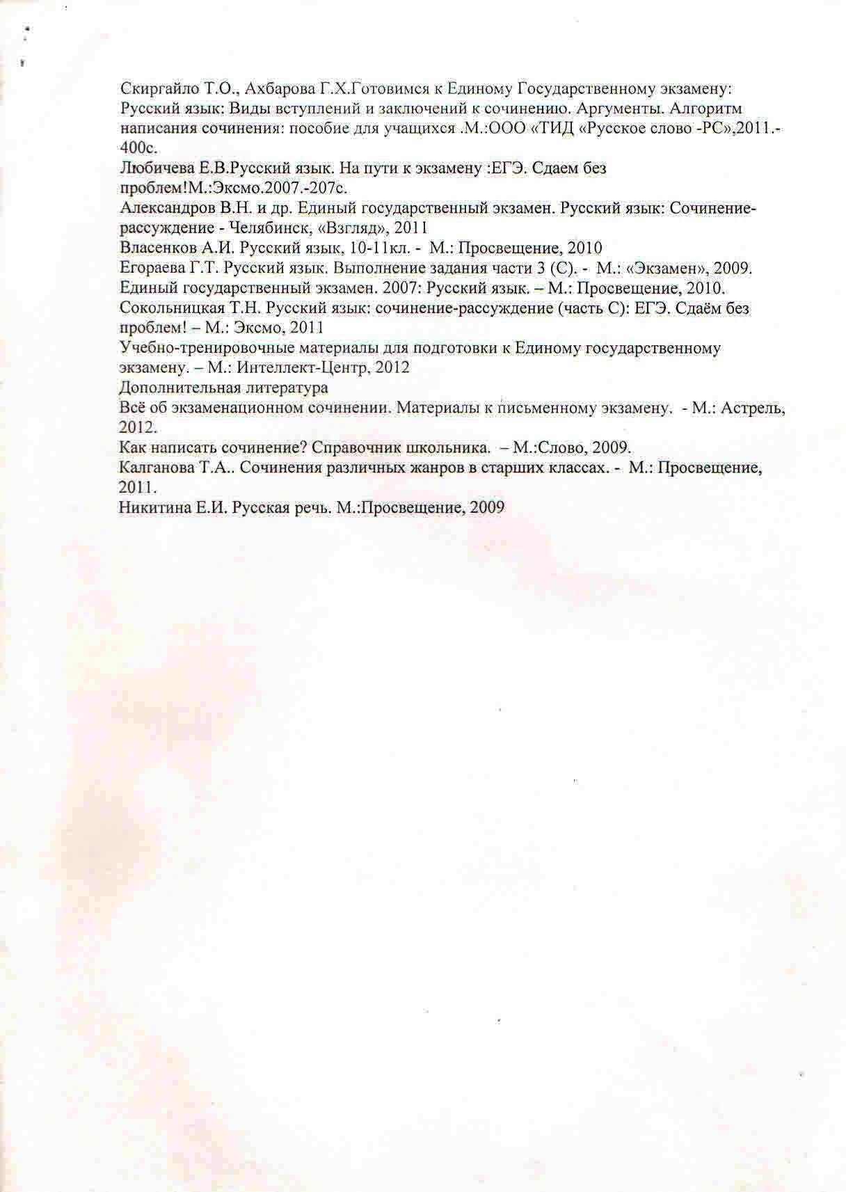 C:\Users\Татьяна\Desktop\программа факультативного курса по русскому языку Учимся писать рецензию 11 класс\15.jpg