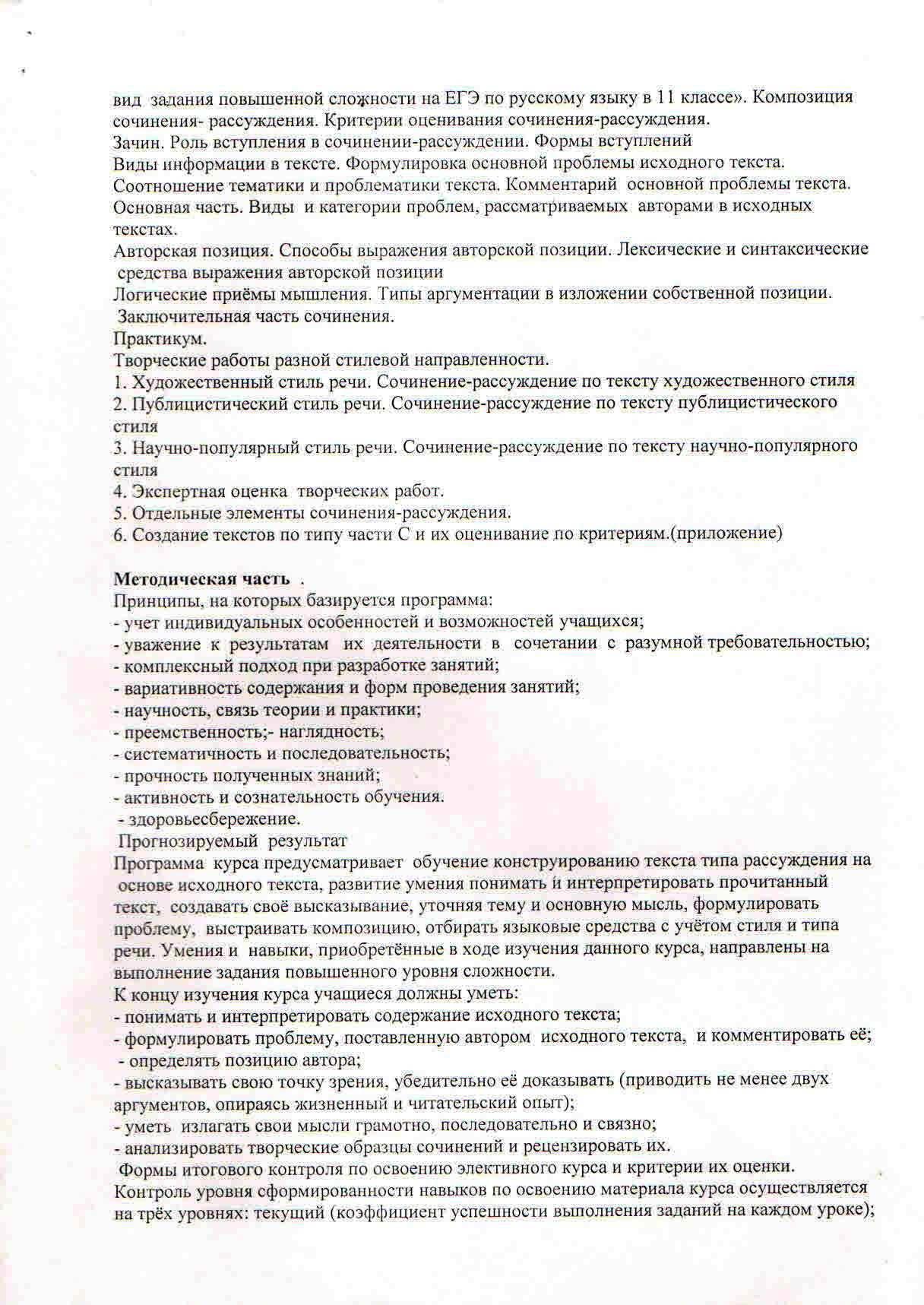 C:\Users\Татьяна\Desktop\программа факультативного курса по русскому языку Учимся писать рецензию 11 класс\13.jpg