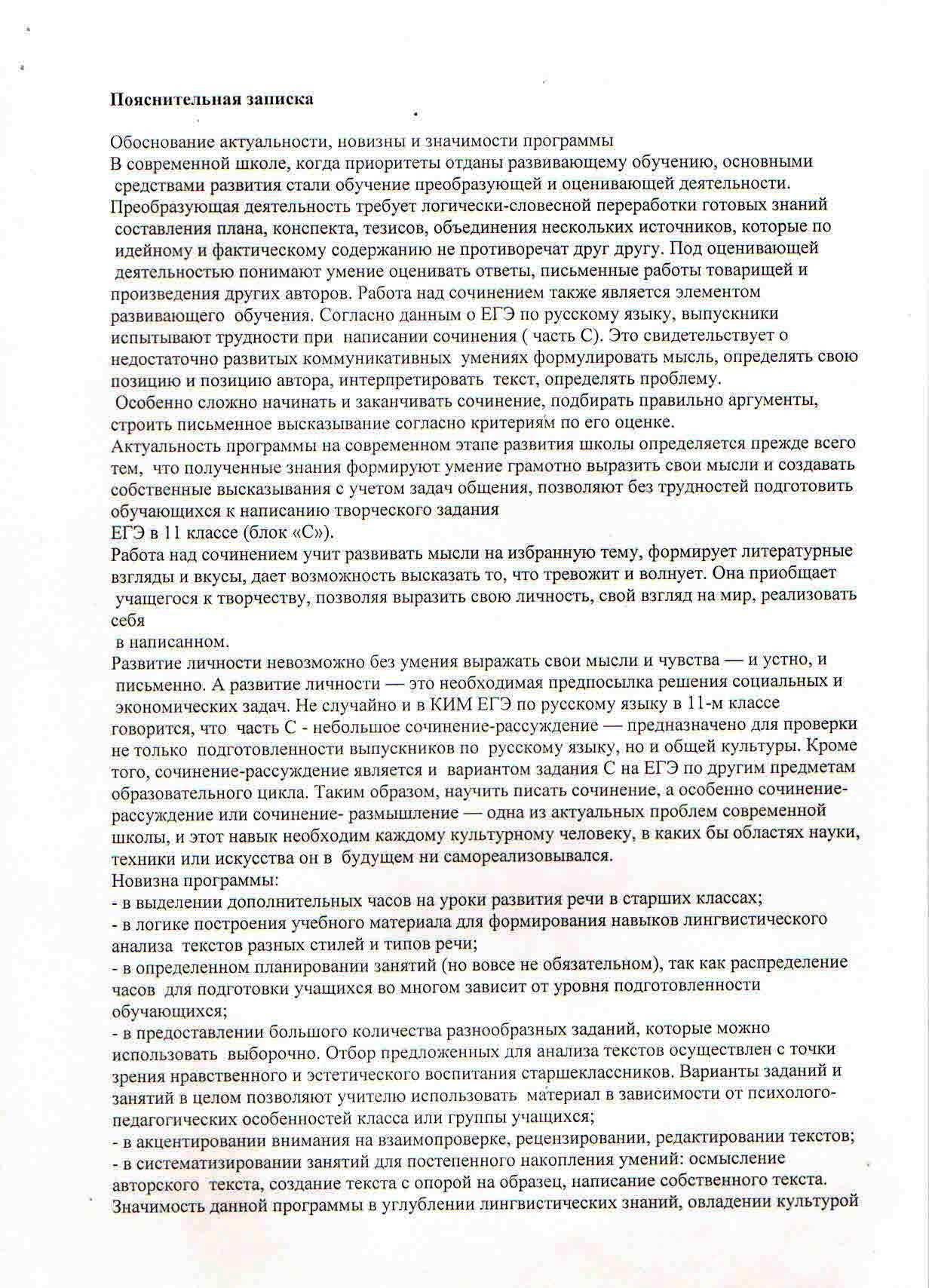 C:\Users\Татьяна\Desktop\программа факультативного курса по русскому языку Учимся писать рецензию 11 класс\1.jpg