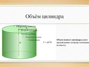 Объём цилиндра Объем всякого цилиндра равен произведению площади основания на