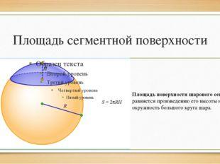 Площадь сегментной поверхности Площадь поверхности шарового сегмента равняетс