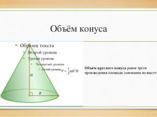 Объём конуса Объём круглого конуса равен трети произведения площади основания