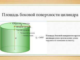 Площадь боковой поверхности цилиндра Площадь боковой поверхности круглого цил