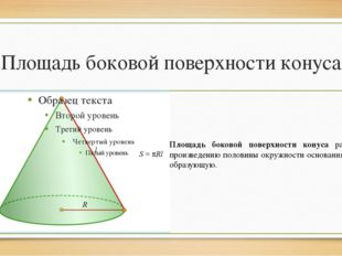Площадь боковой поверхности конуса Площадь боковой поверхности конуса равна п