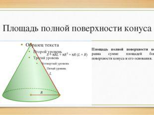 Площадь полной поверхности конуса Площадь полной поверхности конуса равна сум