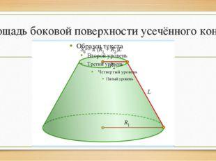 Площадь боковой поверхности усечённого конуса