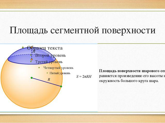 Площадь сегментной поверхности Площадь поверхности шарового сегмента равняетс...