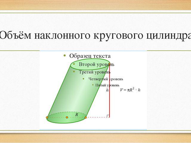 Объём наклонного кругового цилиндра