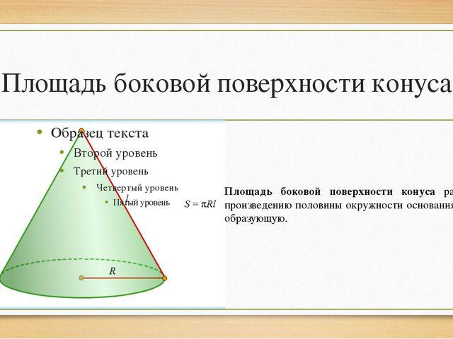 Площадь боковой поверхности конуса Площадь боковой поверхности конуса равна п...