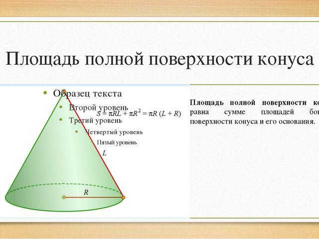 Площадь полной поверхности конуса Площадь полной поверхности конуса равна сум...