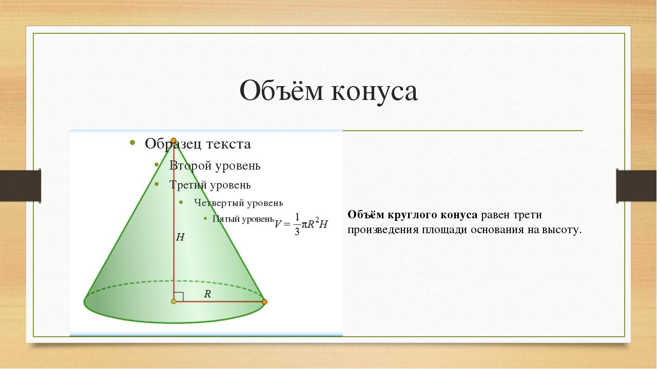 Объём конуса Объём круглого конуса равен трети произведения площади основания...