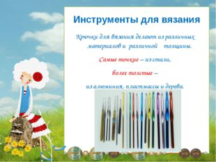 Крючки для вязания делают из различных материалов и различной толщины. Самые