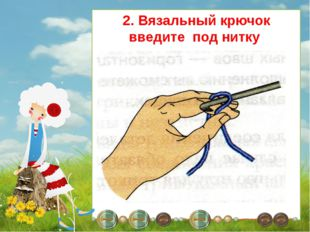 2. Вязальный крючок введите под нитку