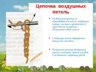 Не вынимая крючка из образовавшейся петли, захватите нитку с пальца и протяни
